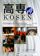 高専/KOSEN 〜Colleges of Technology〜